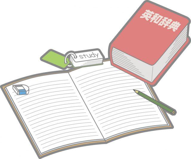 英語勉強の辞書とノート