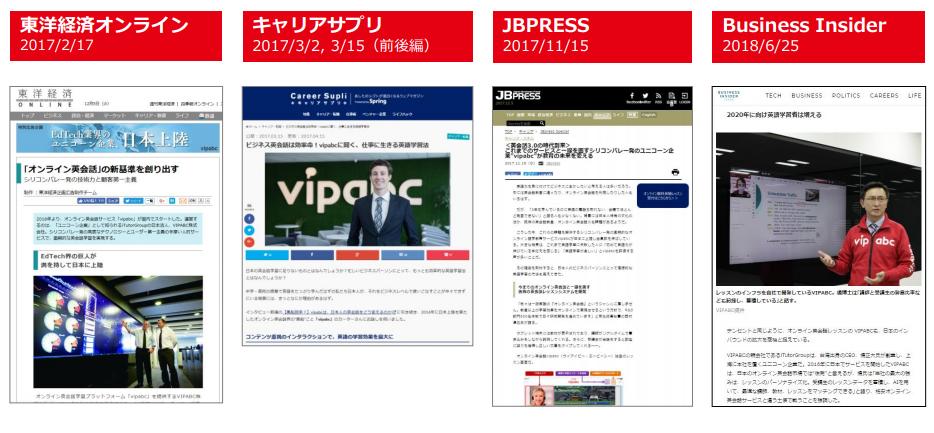 日本でのメディア掲載(WEB)