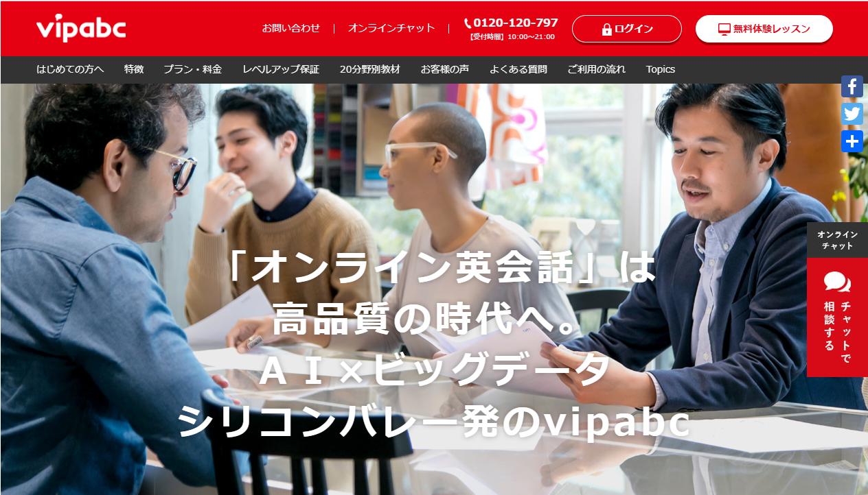 vipabcホームページ