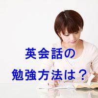 独学で英語ペラペラになる勉強方法は?