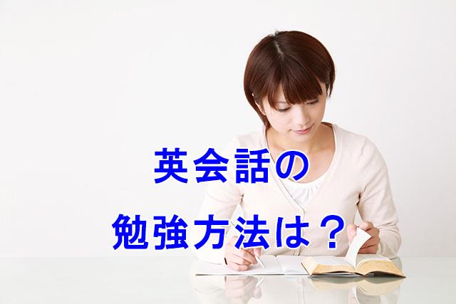 独学で英語ペラペラになる!英会話教材と勉強方法