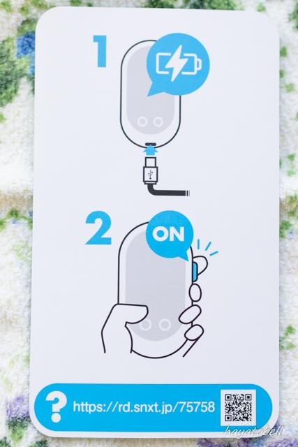 USB ポケトーク充電マニュアル