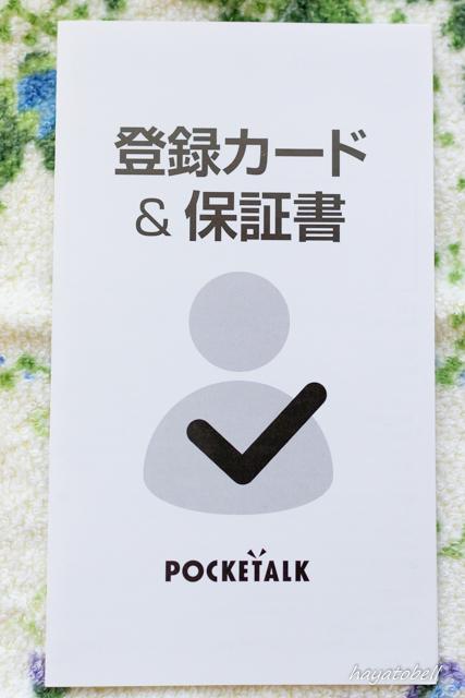 ポケトーク 登録カード&保証書