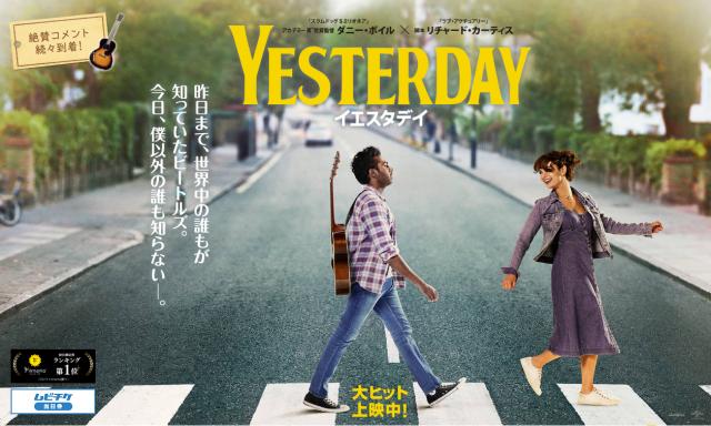 YESTERDAY(イエスタデイ)